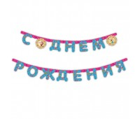 Гирлянда-буквы «Маша и Медведь»