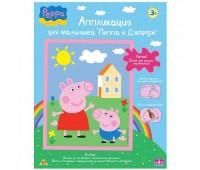 """Аппликация """"Свинка Пеппа и Джордж"""" (Peppa Pig)"""