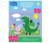 Аппликация «Джордж с динозавром»
